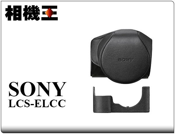 ☆相機王☆Sony LCS-ELCC 原廠皮質相機套〔A7一代系列機種專用〕LCSELCC (2)