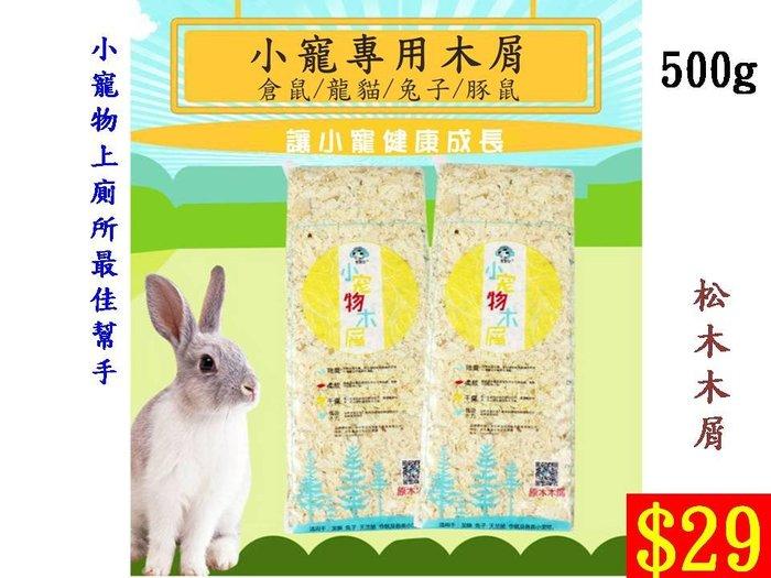 【億品會】500g 倉鼠/龍貓/兔子/豚鼠專用 木屑 貓砂盆 貓砂 鼠砂 兔砂 木屑砂