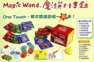 信誼 Magic Wand魔法123魔法英文小書屋
