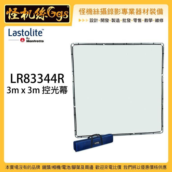 怪機絲 英國 Lastolite LR83344R 控光幕 3 x 3 m 大型 旗板 框架 控光布 反射布 公司貨