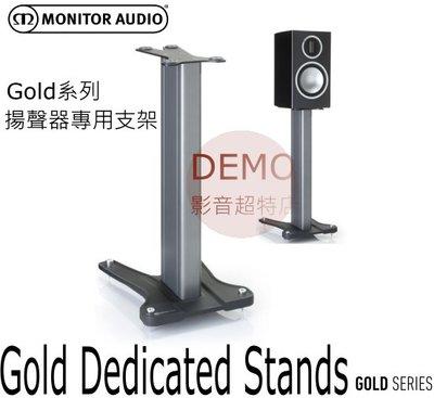 ㊑DEMO影音超特店㍿英國Monitor Audio Gold Dedicated Stands  書架型喇叭 專用支架