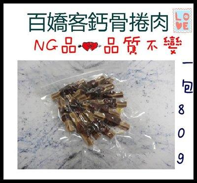 Ng品 寵物零食 百嬌客鈣骨捲肉 百嬌客 含發票 肉乾 寵物點心 一包80公克 雞肉風味 毛小孩最愛 台南市