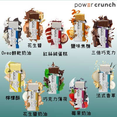 [現貨] Power Crunch 蛋白棒 9種口味 能量棒 威化餅 乳清蛋白 高蛋白 乳清