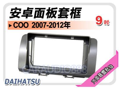 【提供七天鑑賞】DAIHATSU Coo 2007~2012年 9吋安卓面板框 套框 DA-2012IX