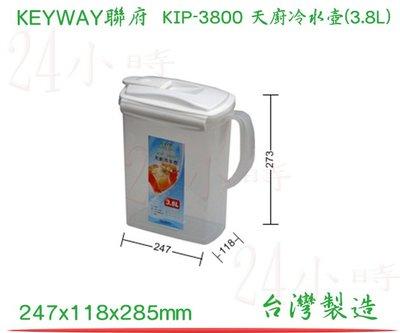 『24小時』(滿千免運非偏遠地區山區)聯府 KEYWAY KIP-3800 天廚冷水壺(3.8L) 冷熱水壺 茶壺