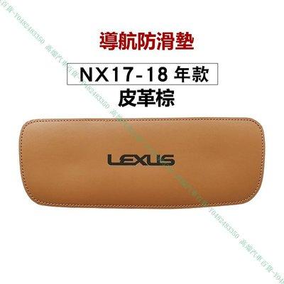 『高端汽車百貨』Lexus凌志 15-20款 NX200 NX200T NX300 NX300H 手機防滑墊 導航螢幕墊