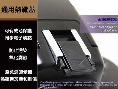 通用型 熱靴蓋 熱靴座保護蓋  閃光燈 防塵蓋 Canon Nikon Panasonic Olympus