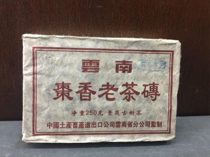 〈晋洱茶私藏〉雲南棗香普洱茶〈熟茶〉90年