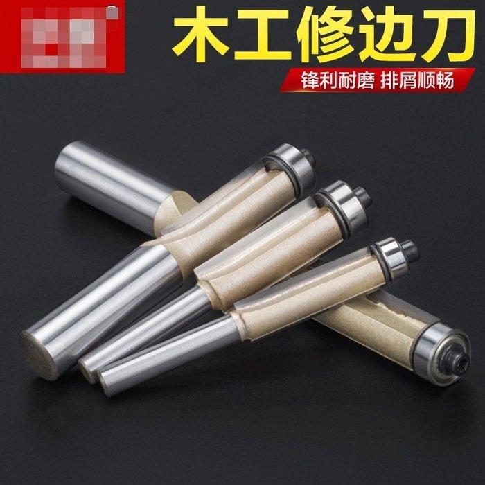 AJJ043 加長帶軸承修邊刀雙刃直刀木工銑刀刀具修邊機刀頭雕刻機鑼刀