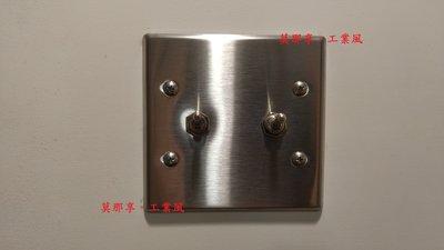 [ 莫那享 ] 工業風 白鐵 開關 插座 電料 蓋板 正方 金屬二開 A-017