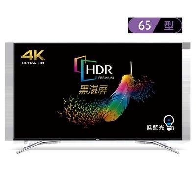 新竹市仙風電器有限公司~BENQ~4K HDR護眼廣色域連網大型液晶 S65-700 來店享優惠 實體店面!!
