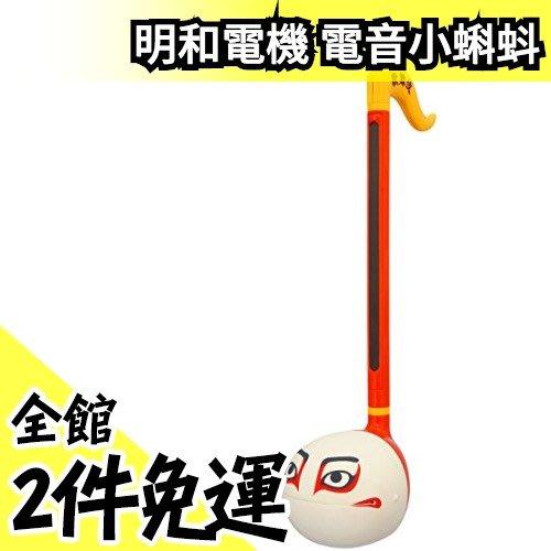 【歌舞伎】 日版 明和電機 Otamatone 音樂小蝌蚪 電音小蝌蚪 電子二胡 歐她媽痛 玩具樂器【水貨碼頭】