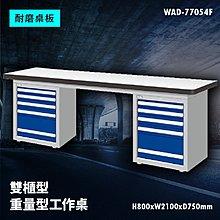 【辦公嚴選】Tanko天鋼 WAD-77054F《耐磨桌板》雙櫃型 重量型工作桌 工作檯 桌子 工廠 車廠