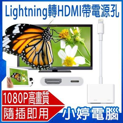 【小婷電腦*轉接線】 福利品出清 Lightning轉HDMI線帶電源孔 PC外殼 1080P高畫質 支援7.1聲道