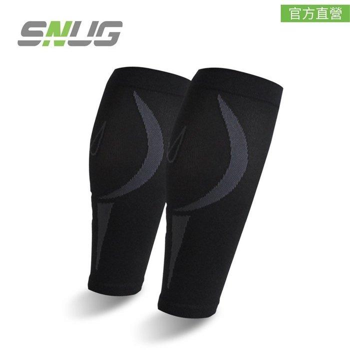 【SNUG直營-運動壓縮小腿套(黑灰)】漸進式壓力 壓縮腿套 適用跑步 馬拉松 久站