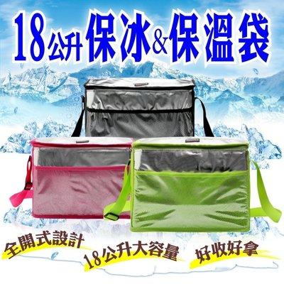 保冰保溫包 18公升 食物保鮮大保冷袋
