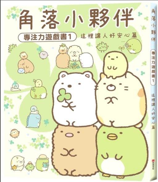 *小愛愛童書*【布克文化】 角落生物 角落小夥伴專注力遊戲書1-5 (7歲~12歲)