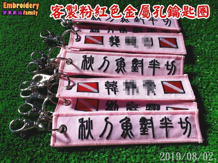 ※客製粉紅色系金屬孔雙面繡鑰匙圈※客製金屬孔鑰匙圈鑰匙圈飄帶鑰匙圈個人專屬鑰匙圈吊牌 (粉紅底,高質感10個/組)