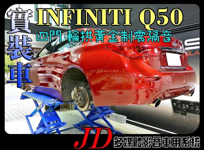 【JD 新北 桃園】隔音  Infiniti Q50 2.2mm 尾箱 輪拱 制震隔音。GROUND ZERO 制震墊