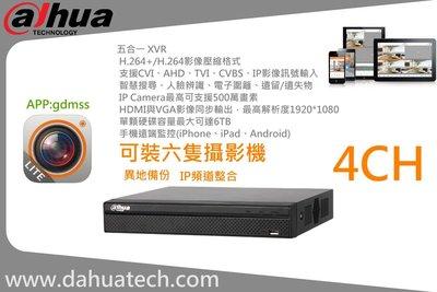 國際品牌 XVR 4+2路 大華 監控主機 支援P2P 免固定IP連線 位移警報即時通知手機 雙向語音對講