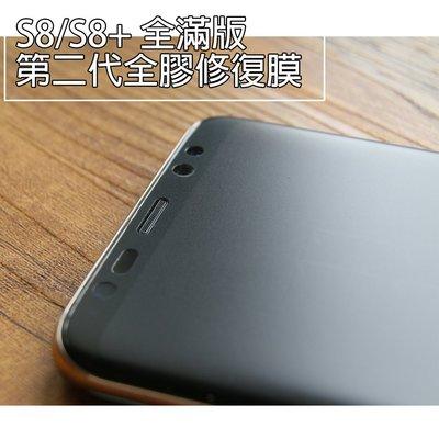 【貝占二代】S8/S8+/Note8/...