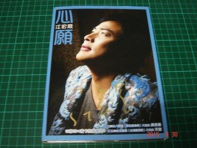 江宏恩親簽~《江宏恩 心願》10首CD+4首卡拉伴唱DVD 附歌詞書 9成新【CS超聖文化讚】