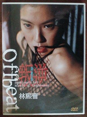 [永恆音樂網]全新女神林熙蕾 叛逆與星座offbeat寫真集DVD(限量絕版品)