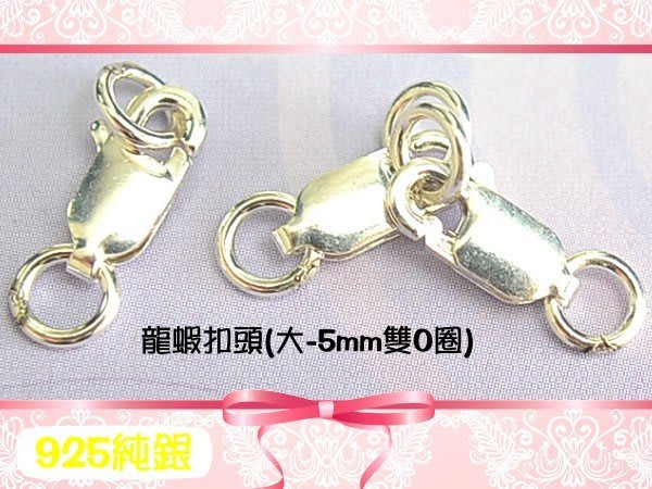 【EW】925純銀DIY材料串珠配件/龍蝦扣頭(大-5mm雙O圈款)~適合手作蠶絲蠟線/不過敏/不褪色(非白鋼or合金)