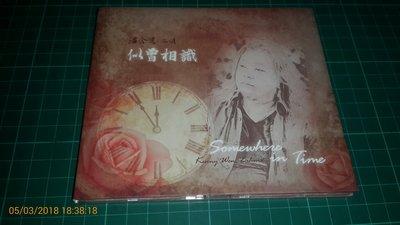 溫金龍 親簽 《溫金龍 二胡 似曾相識 》CD一片   無刮痕 【CS超聖文化讚】
