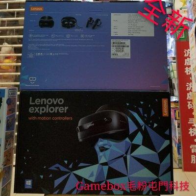 全新行貨Lenovo Explorer MR 現貨發售