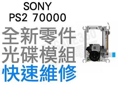 SONY PS2 70000 PVR-802W 光碟機模組(薄機專用) 含雷射頭 鐳射 全新零件 快速維修 台中恐龍電玩