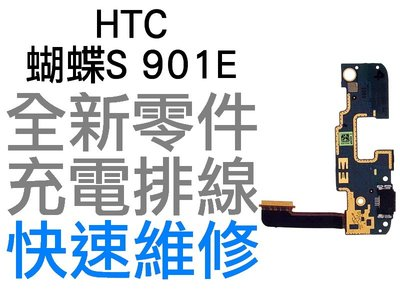 HTC 蝴蝶S Butterfly S 901E 充電孔排線 排線 無法充電 接觸不良 全新零件 專業維修 台中恐龍電玩