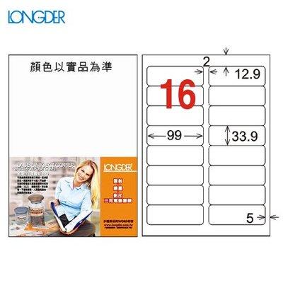 『辦公小物』【longder龍德】電腦標籤紙 16格 LD-811-W-A 白色 105張 影印 雷射 出貨 貼紙