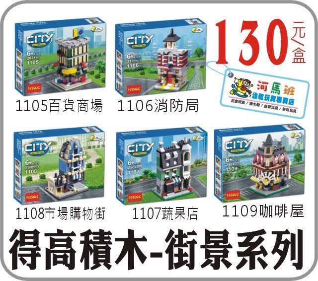 河馬班-DECOOL積木-大街景建築積木1105-1109,跟樂高積木一起組合一樣好玩喔!!