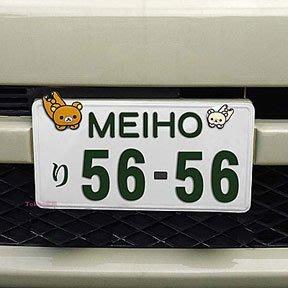 東京家族 Rilakkuma 懶懶熊 懶妹 車牌車釘 現貨