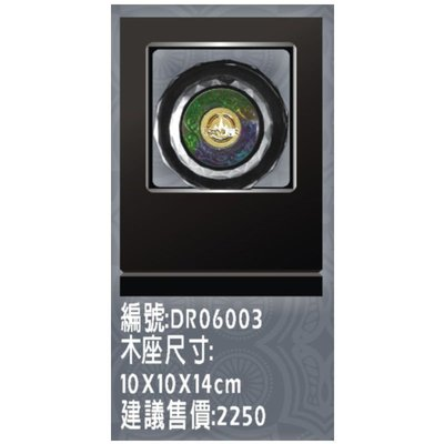 獎座-琉璃.水晶 DR06003