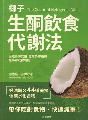 蟹子魚的家:二手書~晨星~椰子生酮飲食代謝法~布魯斯.菲佛~滿718元免運費