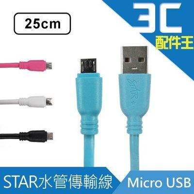 STAR Micro USB 高速水管傳輸線 25cm 充電線 另售其他規格