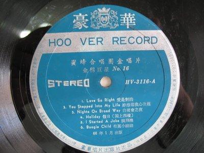 蜂蜜合唱團金 唱片金榜巨星NO16 - 1977年豪華唱片 黑膠唱片版 - 81元起標       黑膠260