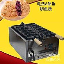 三季電熱款二排四排鯛魚燒機鯛魚燒烤盤(製作方式與紅豆餅車輪餅類似)BH793