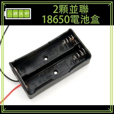 2顆並聯18650電池盒 3.7V 並聯 電池盒 鋰電池盒 接線盒 帶線 18650