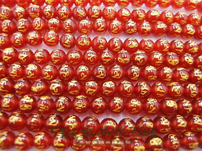 白法水晶礦石城      瑪瑙 紅玉髓  紅瑪瑙 六字箴言  6mm 色澤  特級品  串珠/條珠 首飾材料