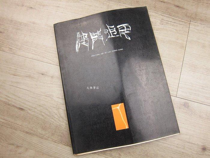 韓非子小舖~ 鴻興追雲