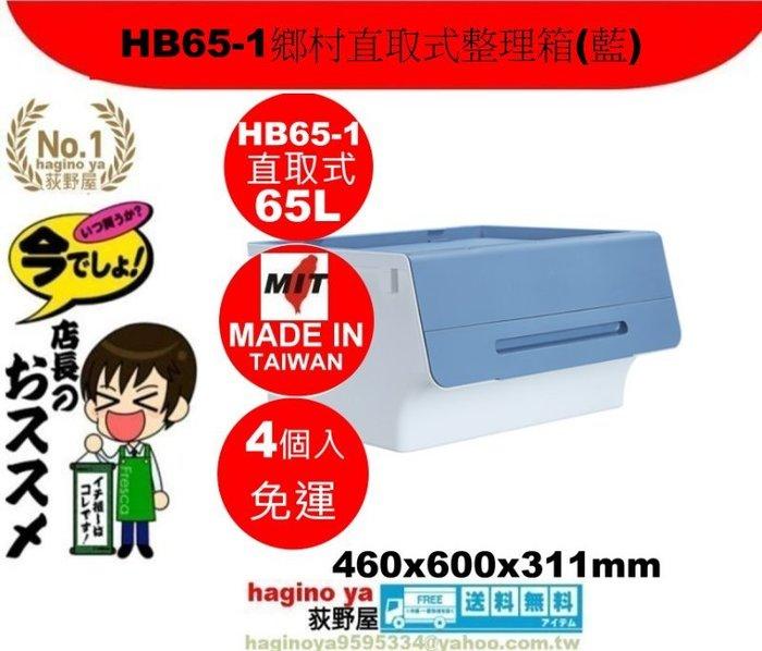 荻野屋/HB651/4入/免運/大口鄉村直取式整理箱藍/65L/嬰兒衣物收納/整理箱/無印良品/HB65-1/直購價