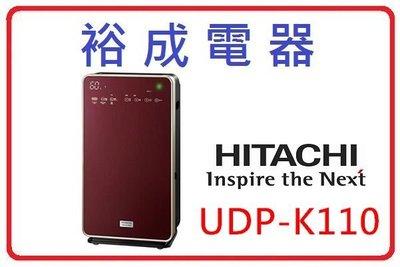 【裕成電器‧實體經銷商】日立HITACHI日本原裝進口空氣清淨機 UDP-K110 另售 聲寶 AD-Y616T