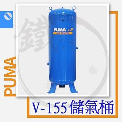 *小鐵五金*台灣製造 PUMA 巨霸 V-155 立式 儲氣桶 儲備桶 155公升