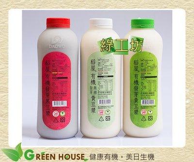 [綠工坊]   有機發芽豆漿  無糖  有機發芽黑豆漿 僅供客訂 自取或宅配 稻屋生機