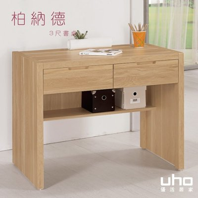 書桌【UHO】柏納德3尺 電腦桌 JM18-377-4