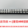 (3/8*6角) 3分14件鏡面套筒組 (正CRV 材質、附高級ABS收納條) 6角公制MM