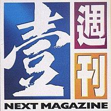 二手 過期 雜誌 台灣 壹週刊 1本 (請傳訊需要的期數2009-2013,再幫您尋找,勿直接下標)